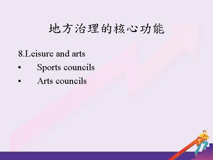 地方治理的核心功能 8. Leisure and arts • Sports councils • Arts councils