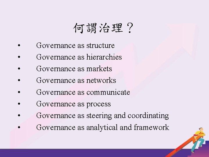 何謂治理? • • Governance as structure Governance as hierarchies Governance as markets Governance as