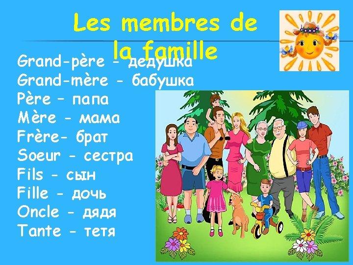 Les membres de la famille Grand-père - дедушка Grand-mère - бабушка Père – папа