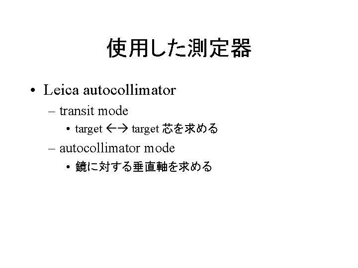 使用した測定器 • Leica autocollimator – transit mode • target 芯を求める – autocollimator mode •