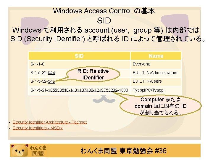Windows Access Control の基本 SID Windows で利用される account (user, group 等) は内部では SID (Security