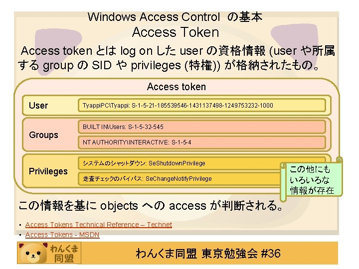 Windows Access Control の基本 Access Token Access token とは log on した user の資格情報