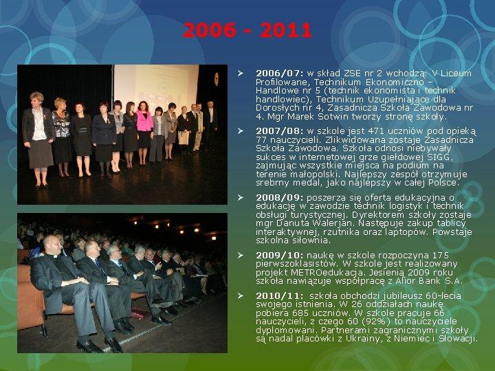 2006 - 2011 Ø 2006/07: w skład ZSE nr 2 wchodzą: V Liceum Profilowane,