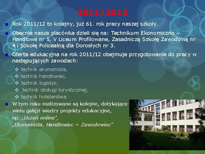 2011/2012 Rok 2011/12 to kolejny, już 61. rok pracy naszej szkoły. Obecnie nasza placówka