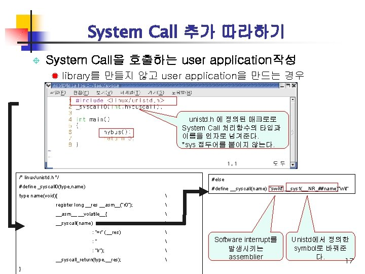 System Call 추가 따라하기 ± System Call을 호출하는 user application작성 ® library를 만들지 않고
