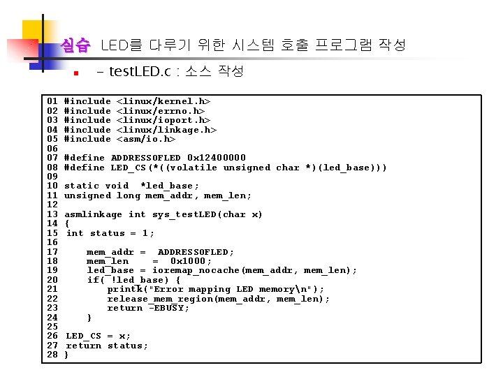 실습 LED를 다루기 위한 시스템 호출 프로그램 작성 n 01 02 03 04 05