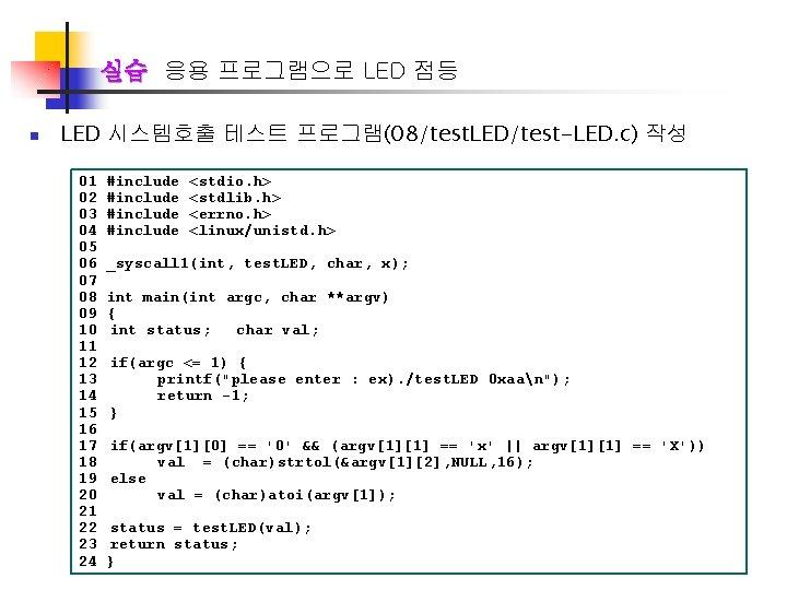 실습 응용 프로그램으로 LED 점등 n LED 시스템호출 테스트 프로그램(08/test. LED/test-LED. c) 작성 01