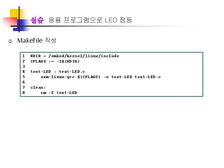 실습 응용 프로그램으로 LED 점등 ② Makefile 작성 1 2 3 4 5 6