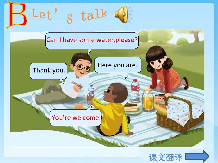 Can I have some water, please? Thank you. Here you are. You're welcome. 课文翻译