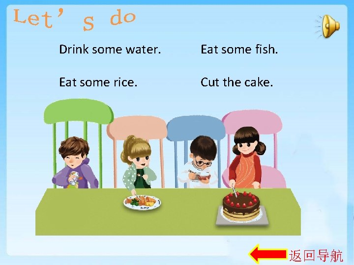 Drink some water. Eat some fish. Eat some rice. Cut the cake. 返回导航