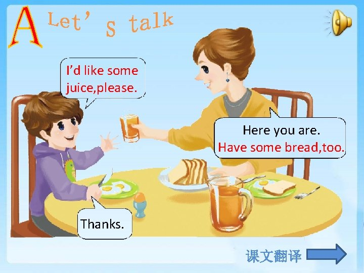 I'd like some juice, please. Here you are. Have some bread, too. Thanks. 课文翻译