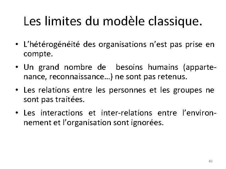 Les limites du modèle classique. • L'hétérogénéité des organisations n'est pas prise en compte.