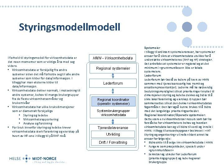 Styringsmodell I forhold til styringsmodell for virksomhetsdata er det noen momenter som er viktige