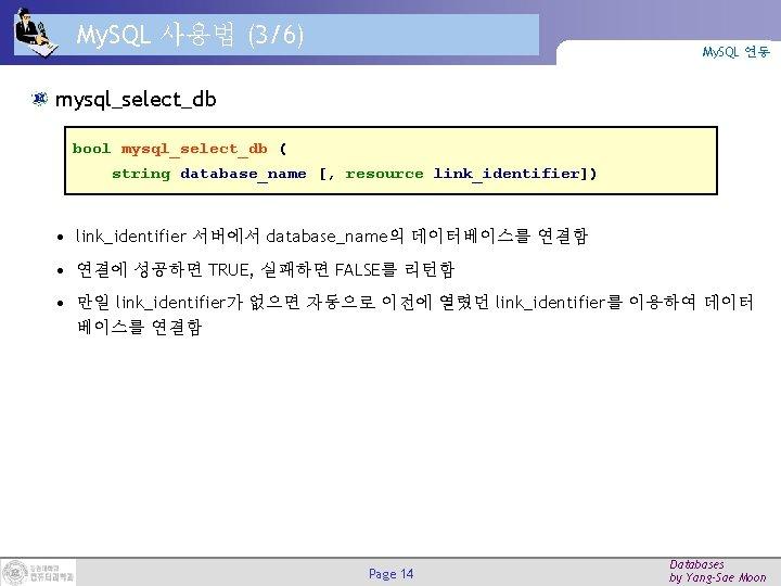 My. SQL 사용법 (3/6) My. SQL 연동 mysql_select_db bool mysql_select_db ( string database_name [,