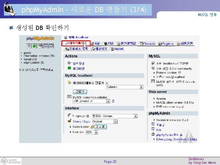 php. My. Admin – 새로운 DB 만들기 (3/4) My. SQL 연동 생성된 DB 확인하기