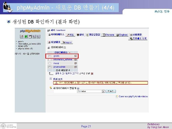 php. My. Admin – 새로운 DB 만들기 (4/4) My. SQL 연동 생성된 DB 확인하기