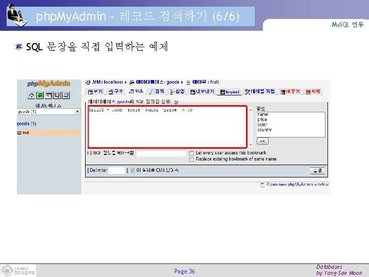 php. My. Admin – 레코드 검색하기 (6/6) My. SQL 연동 SQL 문장을 직접 입력하는