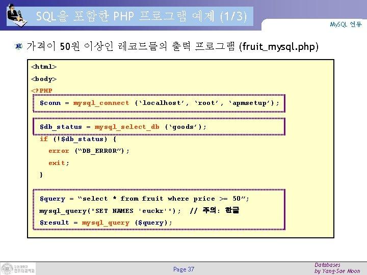 SQL을 포함한 PHP 프로그램 예제 (1/3) My. SQL 연동 가격이 50원 이상인 레코드들의 출력