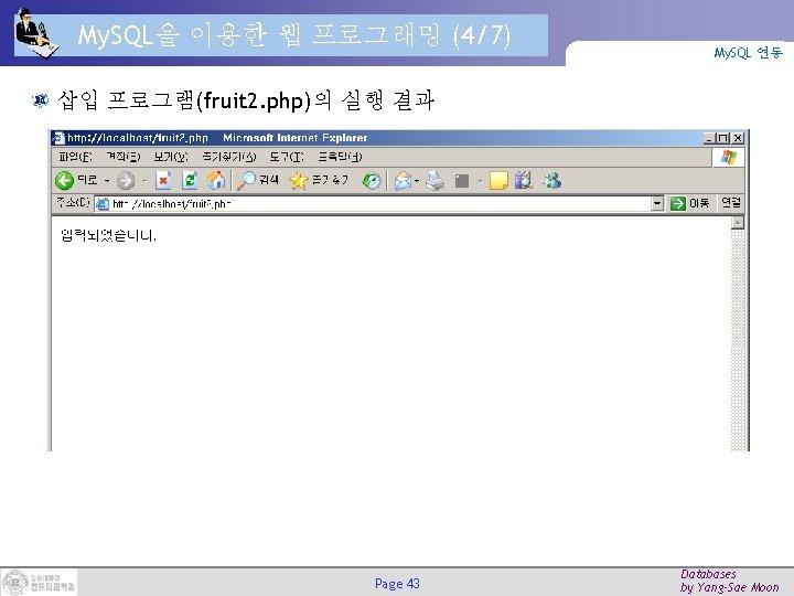 My. SQL을 이용한 웹 프로그래밍 (4/7) My. SQL 연동 삽입 프로그램(fruit 2. php)의 실행