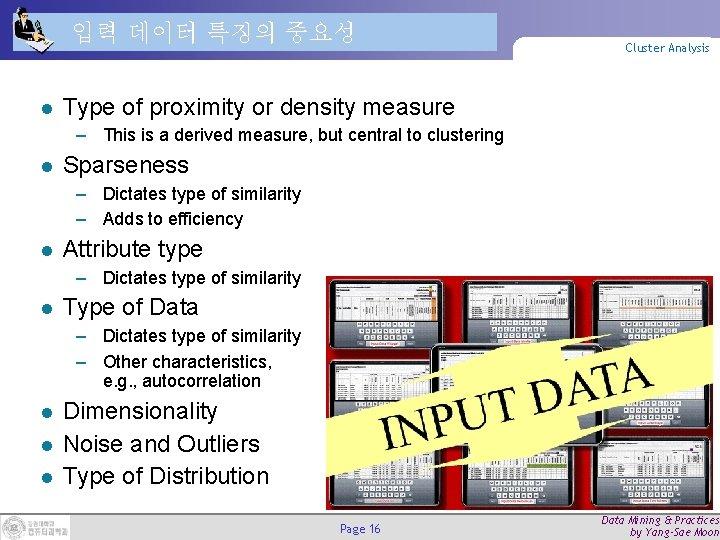 입력 데이터 특징의 중요성 l Cluster Analysis Type of proximity or density measure –