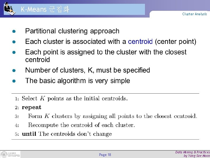 K-Means 군집화 Cluster Analysis Page 18 Data Mining & Practices by Yang-Sae Moon