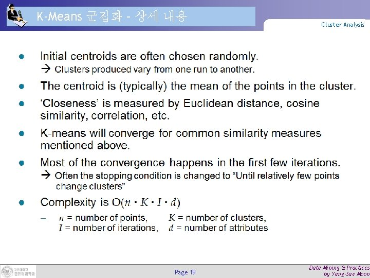 K-Means 군집화 – 상세 내용 Page 19 Cluster Analysis Data Mining & Practices by