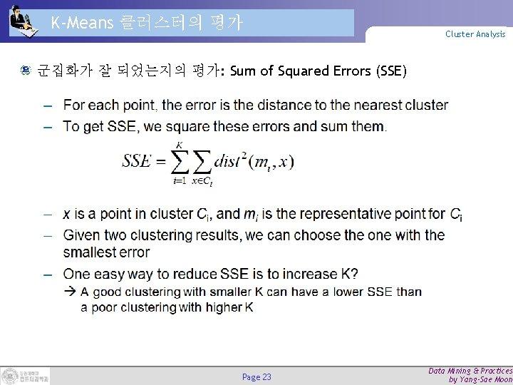 K-Means 클러스터의 평가 Cluster Analysis 군집화가 잘 되었는지의 평가: Sum of Squared Errors (SSE)