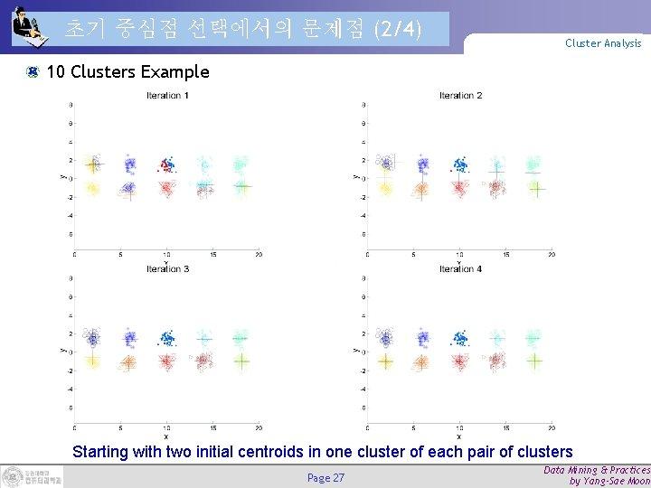 초기 중심점 선택에서의 문제점 (2/4) Cluster Analysis 10 Clusters Example Starting with two initial