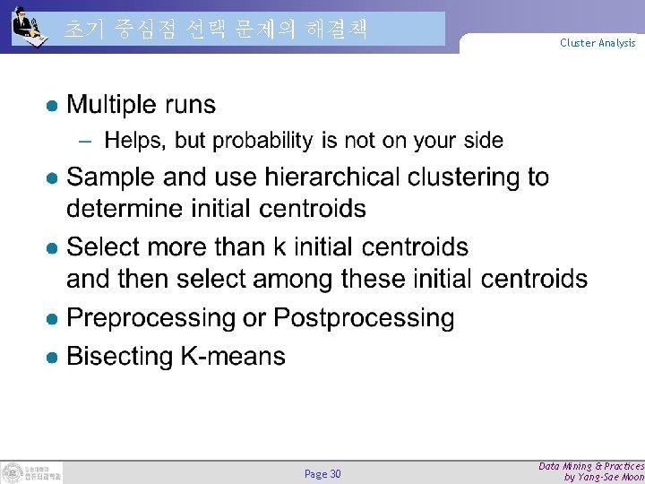 초기 중심점 선택 문제의 해결책 Page 30 Cluster Analysis Data Mining & Practices by