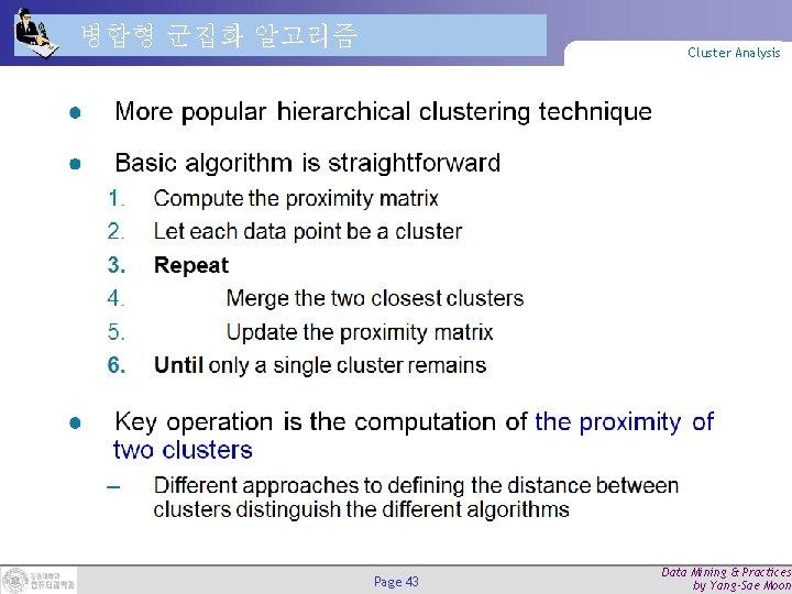 병합형 군집화 알고리즘 Cluster Analysis Page 43 Data Mining & Practices by Yang-Sae Moon