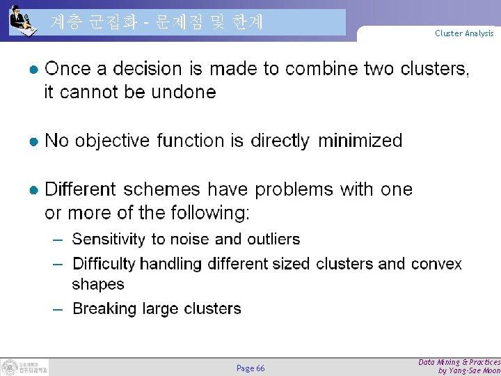 계층 군집화 – 문제점 및 한계 Page 66 Cluster Analysis Data Mining & Practices