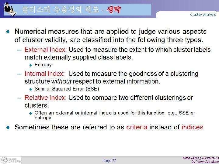 클러스터 유용성의 척도 - 생략 Page 77 Cluster Analysis Data Mining & Practices by