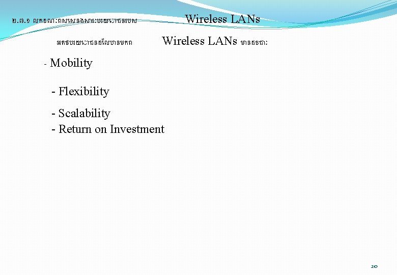 Wireless LANs ២. ៧. ១ លកខណ ពស សនងស រ បរយ ជនរបស អតថបរយ ជនដ លប