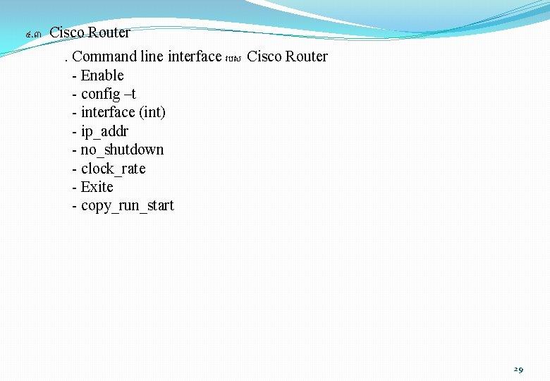 ៤. ៣ Cisco Router. Command line interface របស Cisco Router - Enable - config