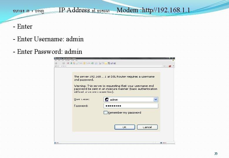 ជហ នទ ៣ ៖ បព ញ IP Address ន ឧបករណ Modem : http//192. 168.