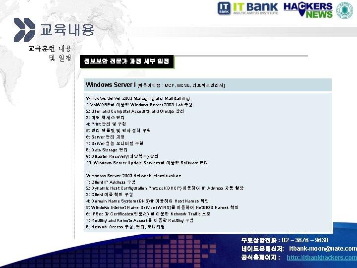 교육내용 교육훈련 내용 및 일정 정보보안 과정 세부 일정 세부일정전문가 (특화전문가) Windows Server I