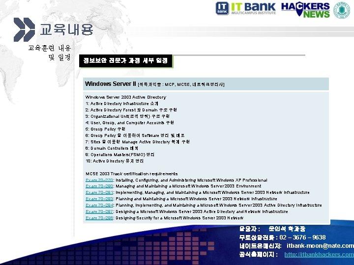 교육내용 교육훈련 내용 및 일정 정보보안 과정 세부 일정 세부일정전문가 (특화전문가) Windows Server II