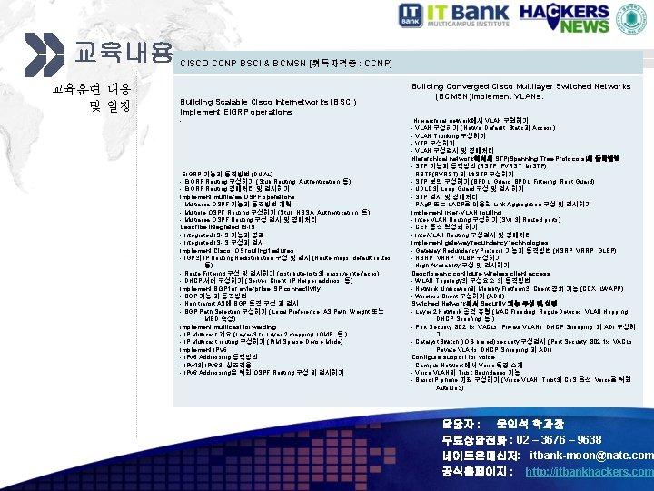 교육내용 교육훈련 내용 및 일정 CISCO CCNP BSCI & BCMSN [취득자격증 : CCNP] Building