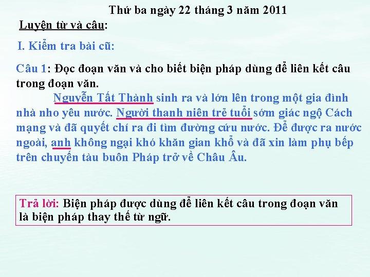 Thứ ba ngày 22 tháng 3 năm 2011 Luyện từ và câu: I. Kiểm