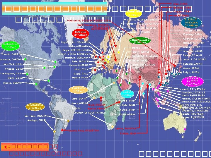 Xi'an, CHINA ������������ E. EUROPE (4 Offices) E. ASIA & ������ 56 ���� OCEANIA