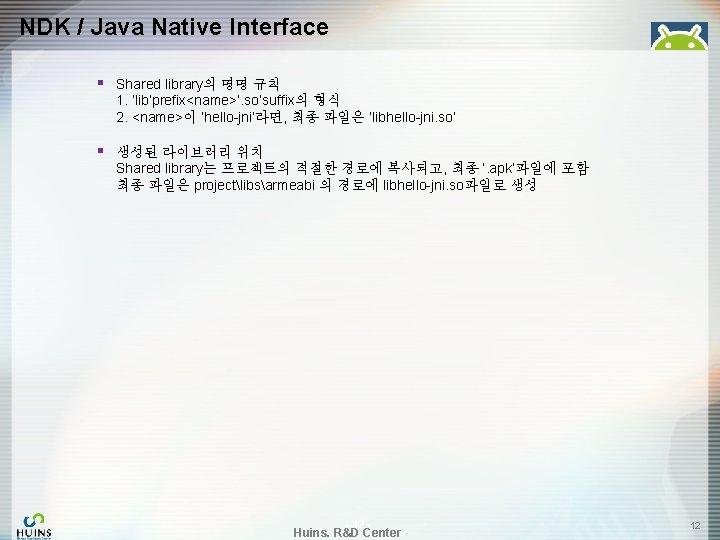 NDK / Java Native Interface § Shared library의 명명 규칙 1. 'lib'prefix<name>'. so'suffix의 형식