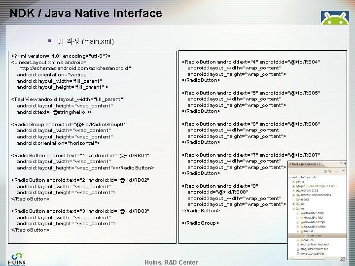 "NDK / Java Native Interface § UI 작성 (main. xml) <? xml version=""1. 0"""