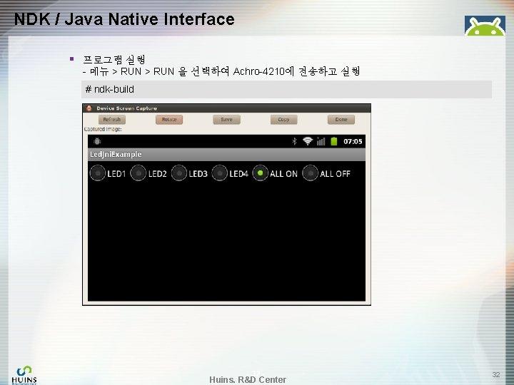 NDK / Java Native Interface § 프로그램 실행 - 메뉴 > RUN 을 선택하여