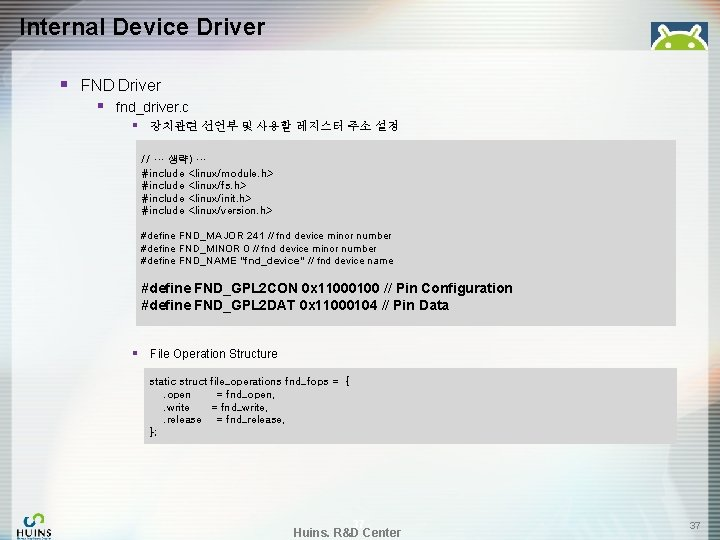Internal Device Driver § FND Driver § fnd_driver. c § 장치관련 선언부 및 사용할