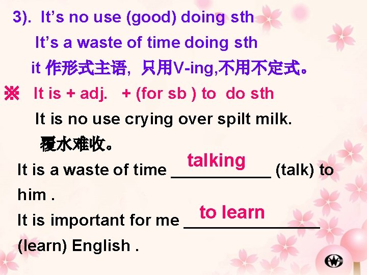3). It's no use (good) doing sth It's a waste of time doing sth
