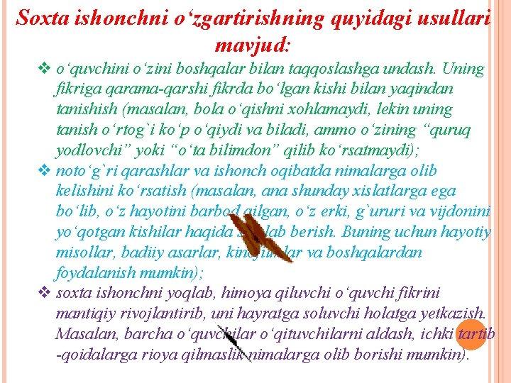 Soxta ishonchni o'zgartirishning quyidagi usullari mavjud: v o'quvchini o'zini boshqalar bilan taqqoslashga undash. Uning