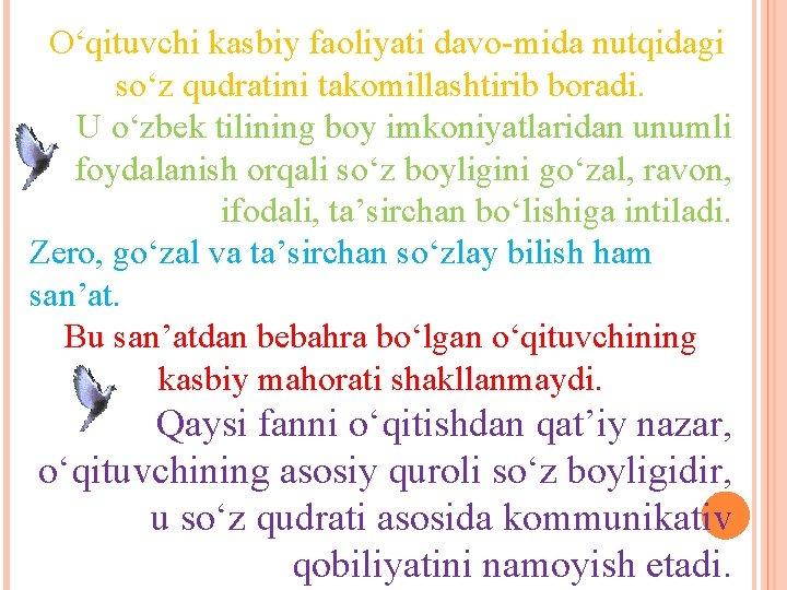 O'qituvchi kasbiy faoliyati davo mida nutqidagi so'z qudratini takomillashtirib boradi. U o'zbek tilining boy