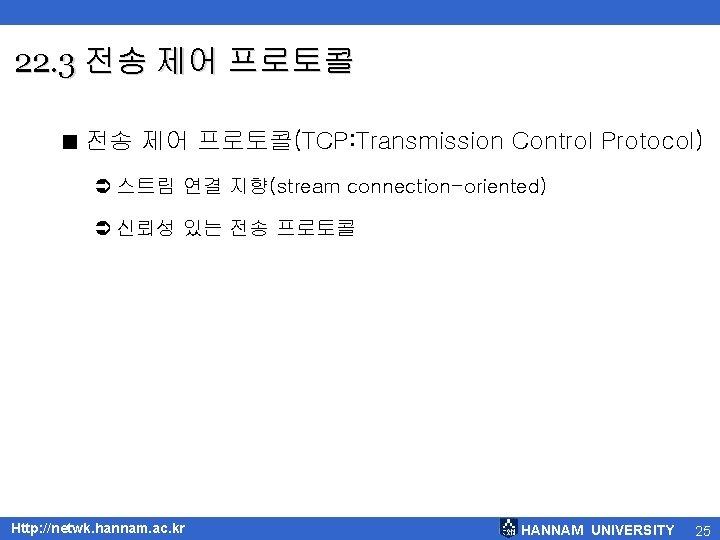 22. 3 전송 제어 프로토콜 < 전송 제어 프로토콜(TCP: Transmission Control Protocol) Ü 스트림