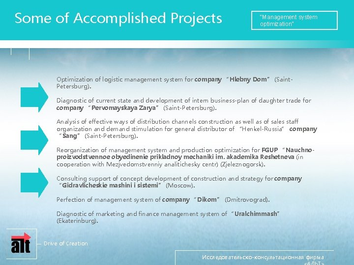 """Some of Accomplished Projects """"Management system optimization"""" Optimization of logistic management system for company"""