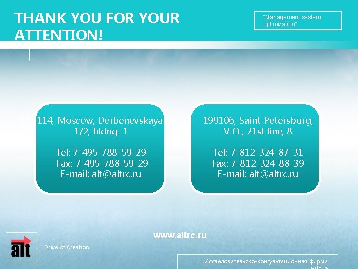 """THANK YOU FOR YOUR ATTENTION! """"Management system optimization"""" 115114, Moscow, Derbenevskaya str. , 1/2,"""